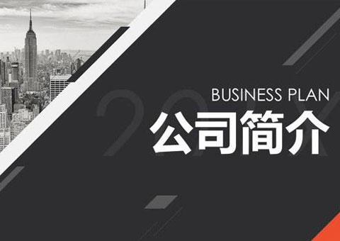 上海海塔机械制造ballbet贝博app下载ios公司简介